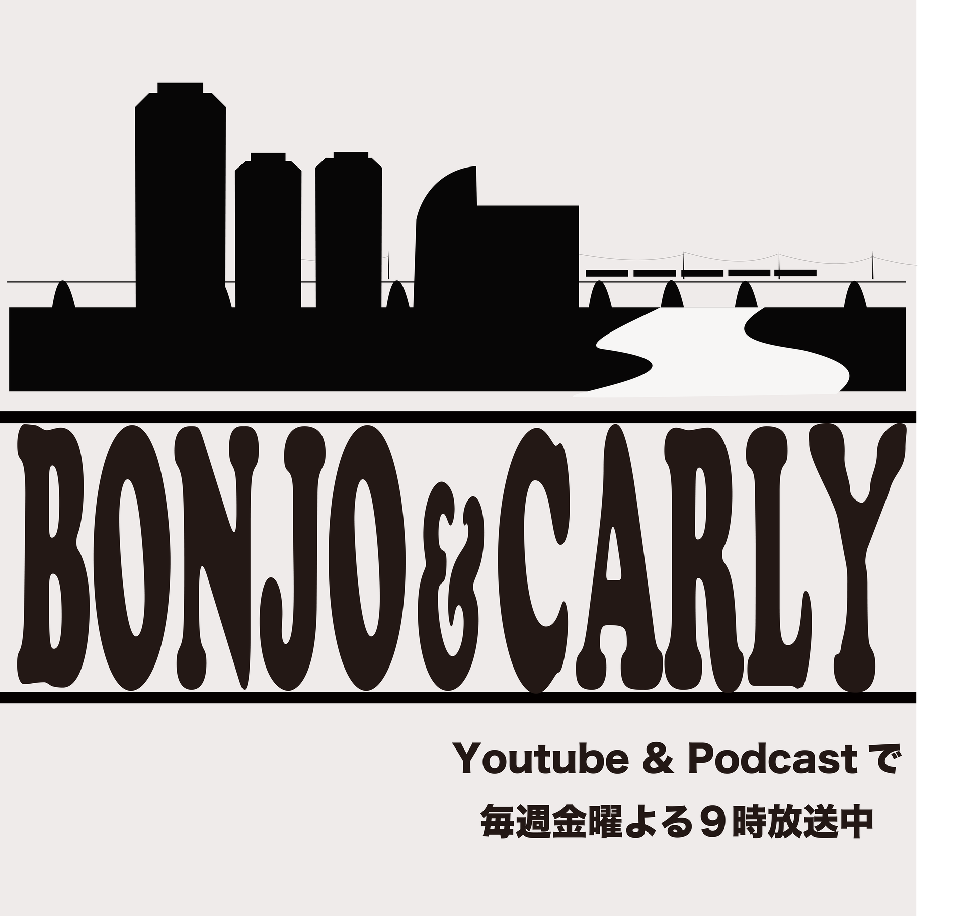 Bonjo&CurlyのJunky Radio